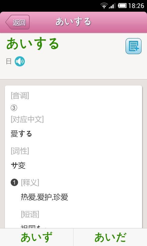 日语发音词汇入门 海词出品截图4