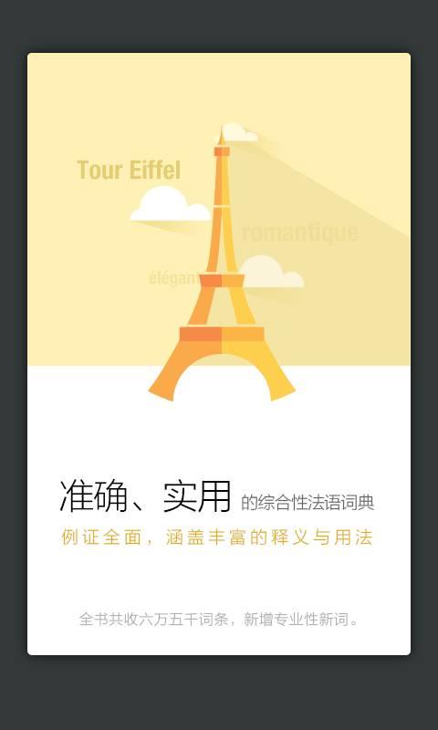 法语词典译文版截图1