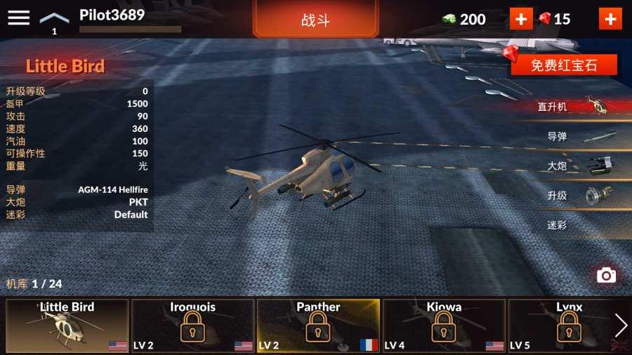 世界级武装直升机截图4
