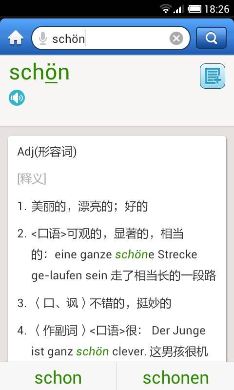 外研社德语词典截图4