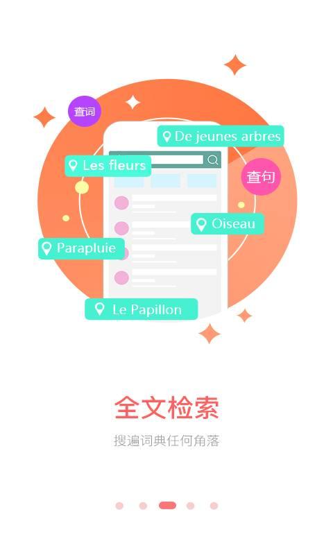 外研社法语大词典截图4