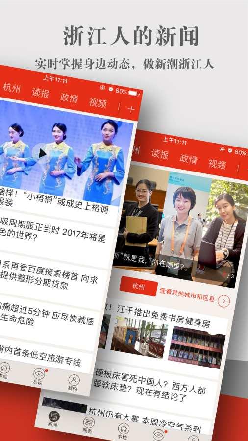 浙江新闻截图1