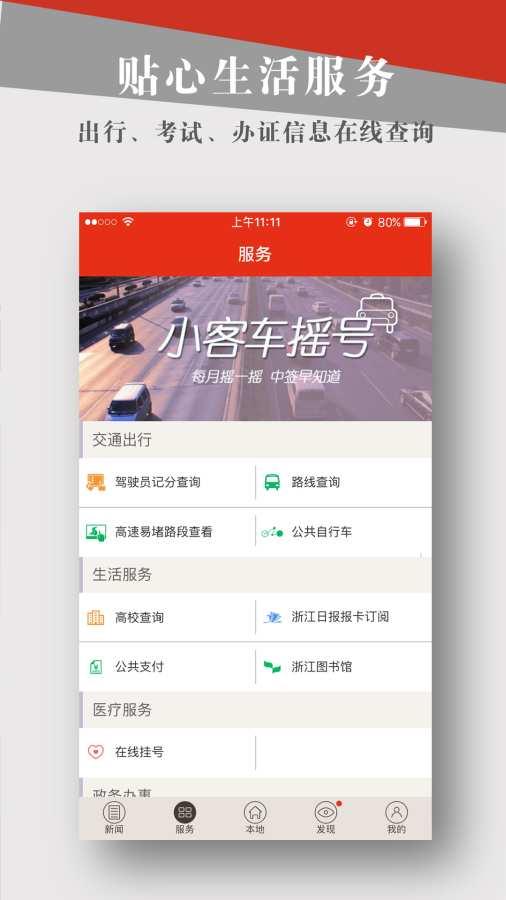 浙江新闻截图4