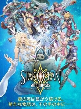 STAR OCEAN -anamnesis-截图5