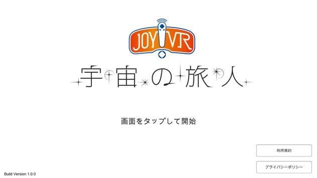 JOY!VR 宇宙の旅人截图0