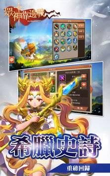 眾神靠邊戰(S-ARPG微操作卡牌對戰手遊登入送愛神)