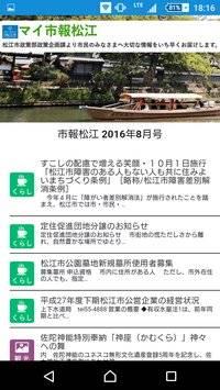 島根県松江市版マイ広報紙
