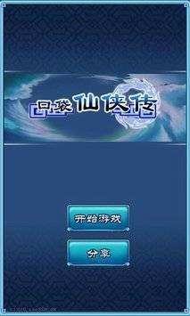 口袋仙俠傳-夢幻劍仙抓寵(離線掛機打怪)截图4
