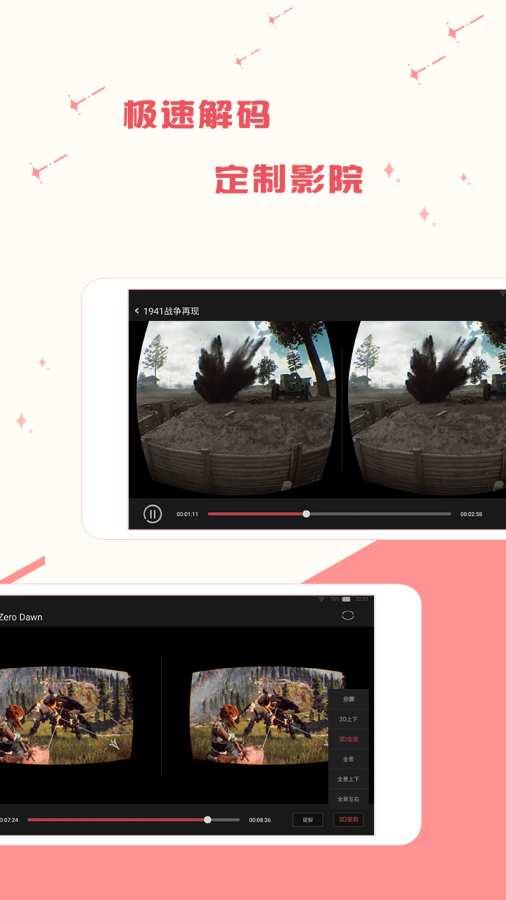 VR看片王截图3
