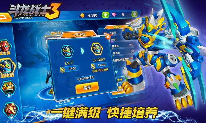 斗龙战士3截图2