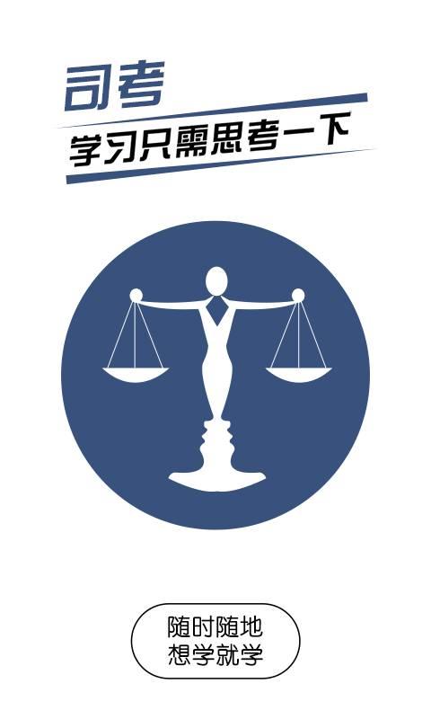司法考试随身学
