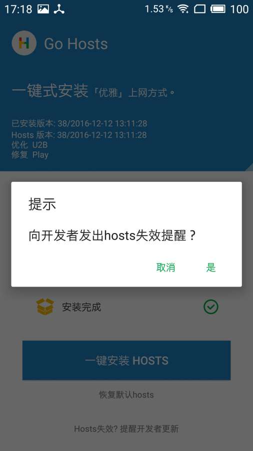 Go Hosts截图1