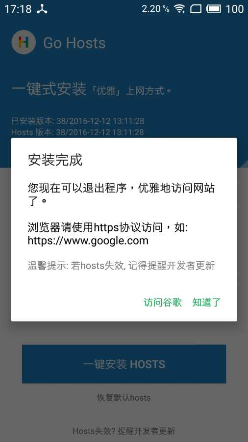Go Hosts截图2