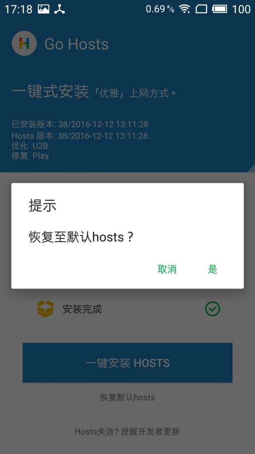 Go Hosts截图3