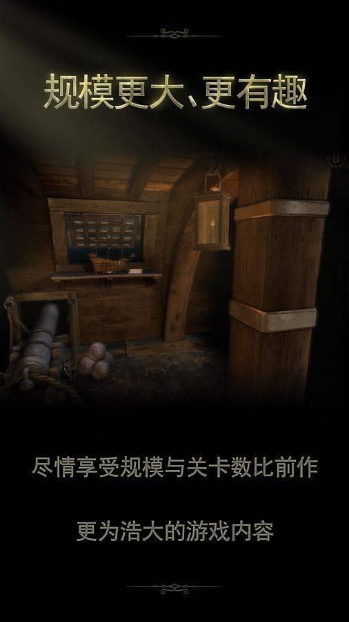 未上锁的房间2截图3