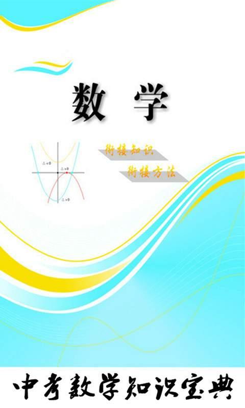 中考数学知识宝典截图0