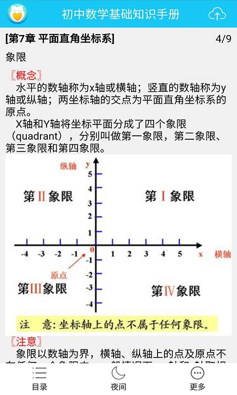 中考数学知识宝典截图1