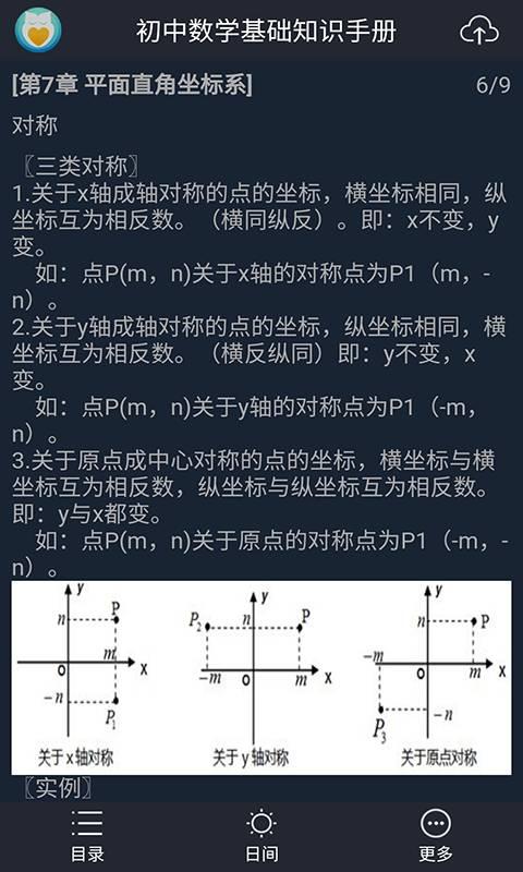 中考数学知识宝典截图3