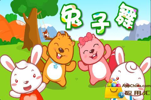 儿歌兔子舞下载_儿歌兔子舞安卓版下载