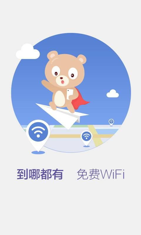 百度WiFi