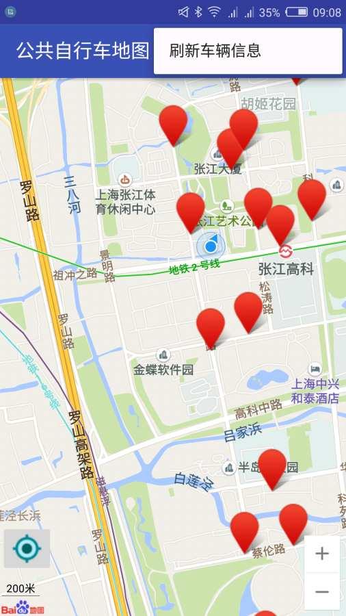 上海公共自行车截图1
