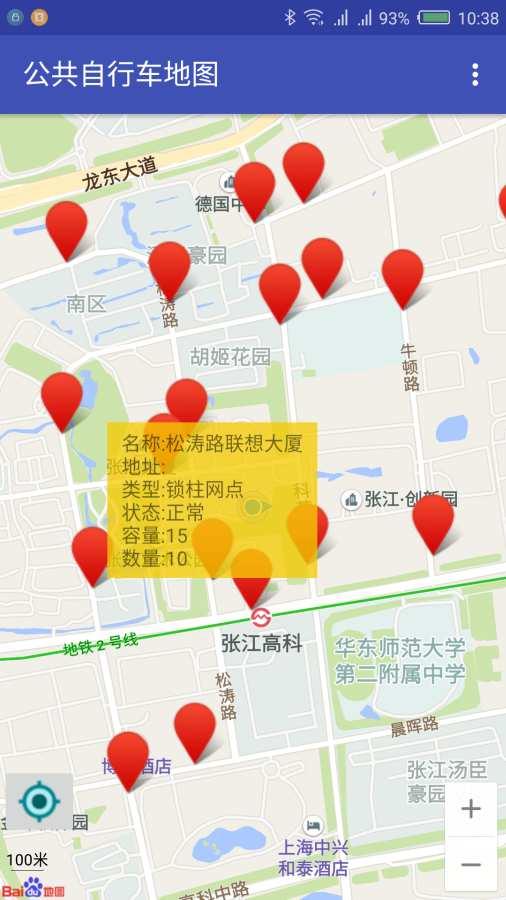 上海公共自行车截图3