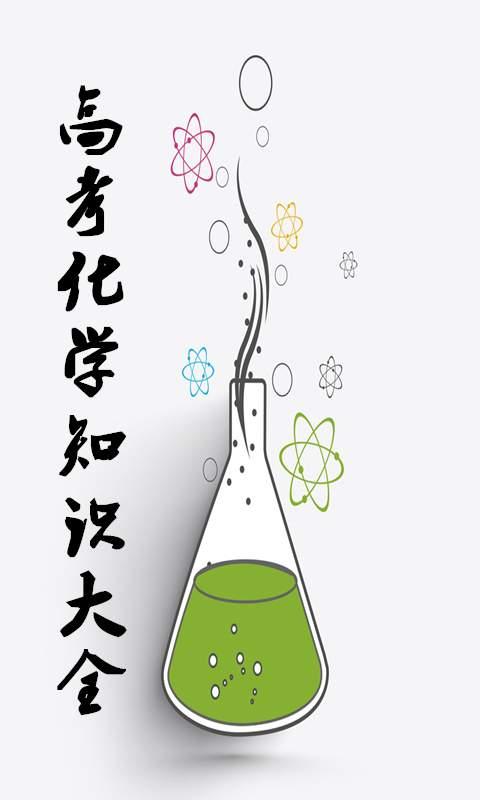 高考化学知识大全
