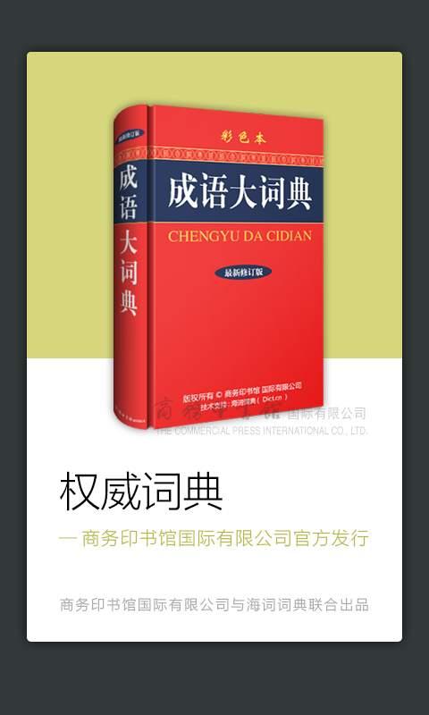成语词典截图0