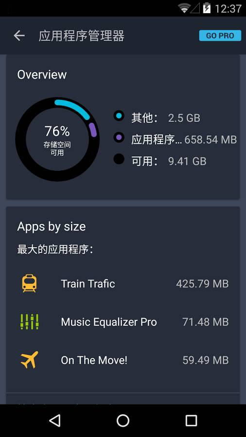 AVG Cleaner Xperia™ 版截图0