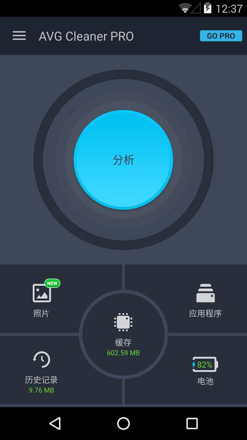 AVG Cleaner Xperia™ 版截图3