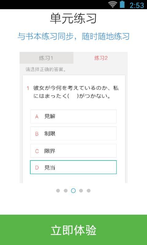日语N2红宝书截图2