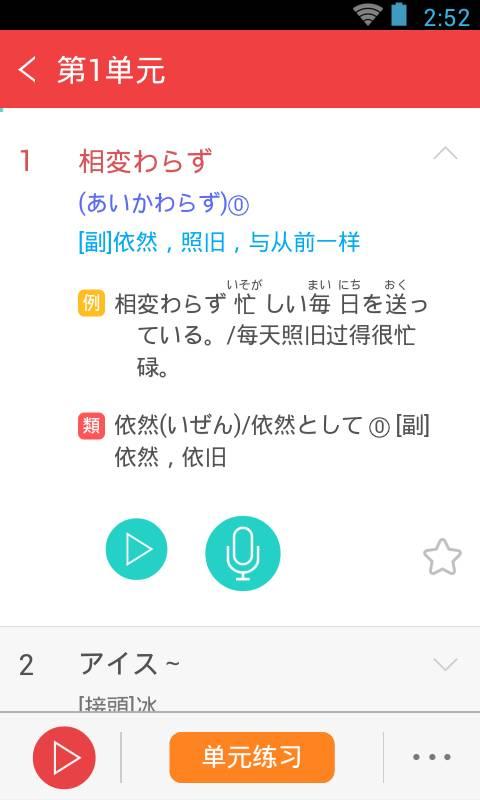 日语N2红宝书截图4