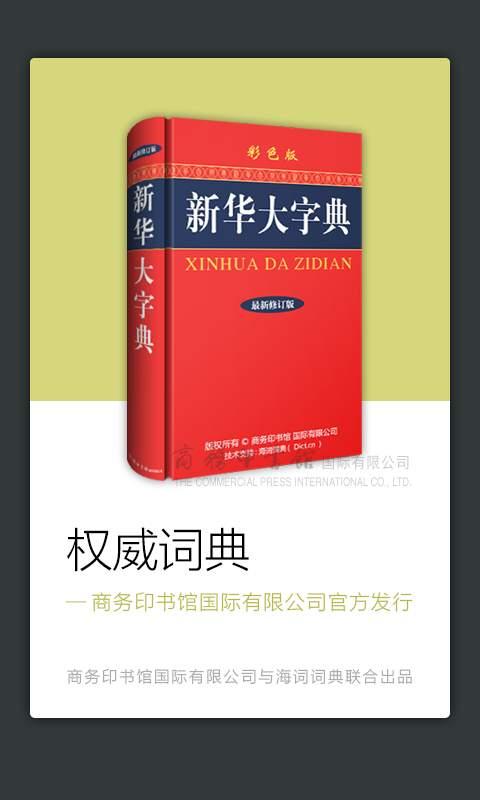新华字典商务国际版截图0