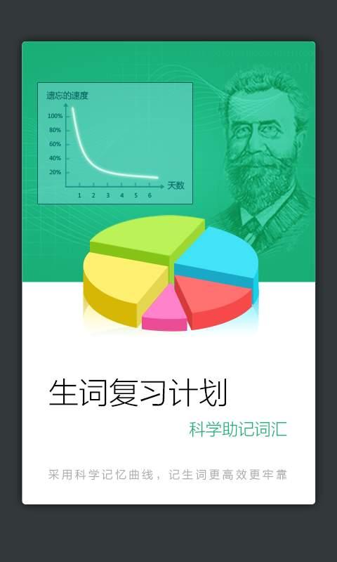 新华字典商务国际版截图3