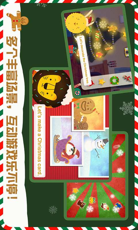 圣诞节多纳截图1