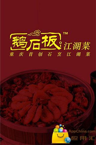 鹅石板江湖菜