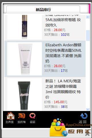 小也化妆品 購物 App-愛順發玩APP