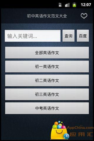 玩生產應用App 初中英语作文范文大全免費 APP試玩