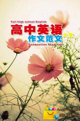【高徠】學測英文試題解析(隨身碟版) - 一點通學習-精選教材 > 高中‧學測