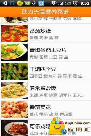 助力长高营养菜谱