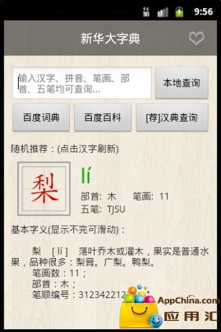 新华大字典截图1