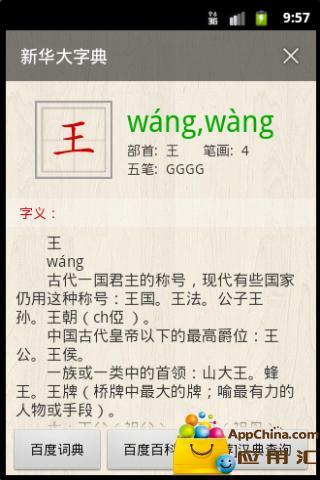 新华大字典截图3