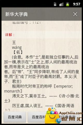 新华大字典截图4