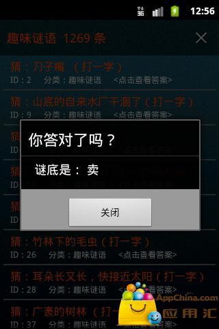 猜谜语 生活 App-愛順發玩APP