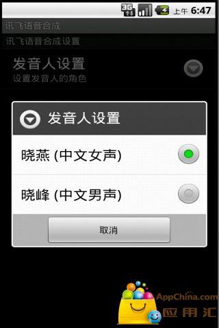 中文语音TTS截图1