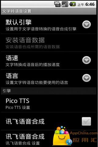 中文语音TTS截图2