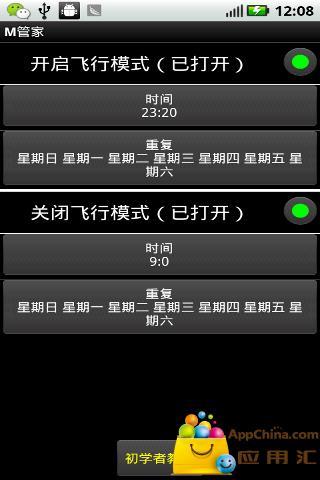 M管家 工具 App-愛順發玩APP