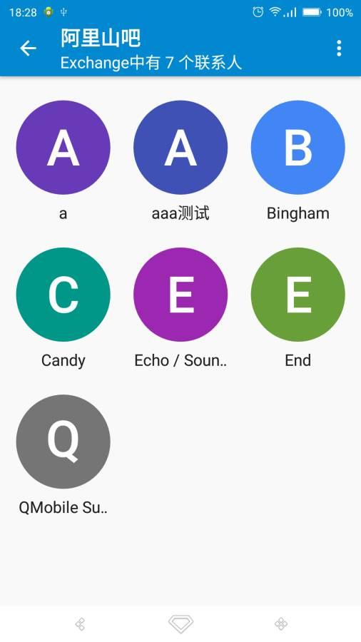 Candy通讯录截图4