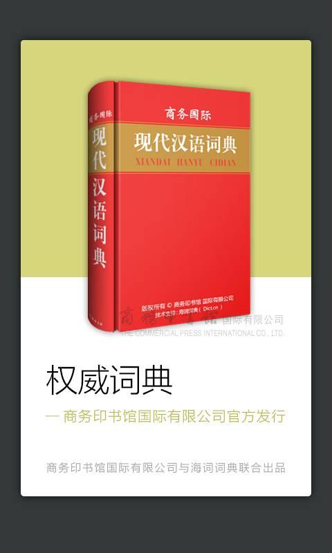 现代汉语词典截图0