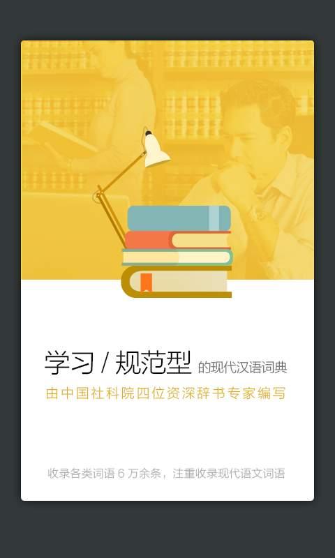 现代汉语词典截图1
